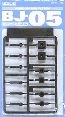 BJ-05 ボールジョイント (ボール径5mm)ジョイント(ウェーブオプションシステム (ポリユニット)No.OP-373)商品画像
