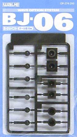 BJ-06 ボールジョイント (ボール径6mm)ジョイント(ウェーブオプションシステム (ポリユニット)No.OP-374)商品画像