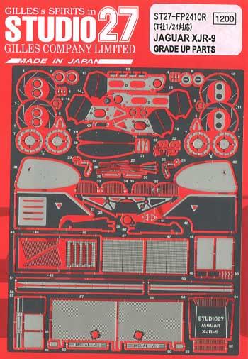 ジャガー XJR-9 グレードアップパーツエッチング(スタジオ27ツーリングカー/GTカー デティールアップパーツNo.FP2410R)商品画像