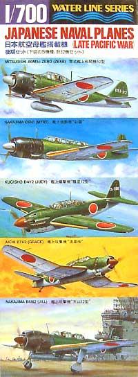 日本航空母艦搭載機 後期セットプラモデル(静岡模型教材協同組合1/700 ウォーターラインシリーズNo.516)商品画像