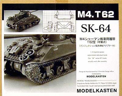 M4シャーマン戦車用履帯 T62型 (可動式)プラモデル(モデルカステン連結可動履帯 SKシリーズNo.SK-064)商品画像
