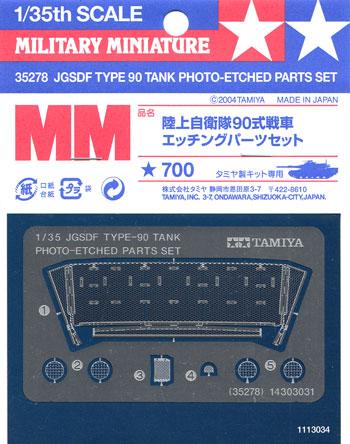 陸上自衛隊 90式戦車 エッチングパーツセットエッチング(タミヤ1/35 ミリタリーミニチュアシリーズNo.278)商品画像