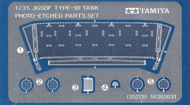 陸上自衛隊 90式戦車 エッチングパーツセットエッチング(タミヤ1/35 ミリタリーミニチュアシリーズNo.278)商品画像_1