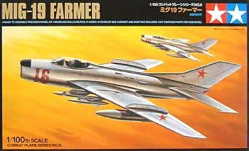 ミグ 19 ファーマープラモデル(タミヤ1/100 コンバットプレーンシリーズNo.009)商品画像
