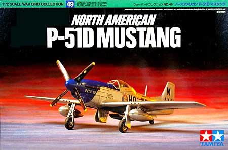ノースアメリカン P-51D マスタングプラモデル(タミヤ1/72 ウォーバードコレクションNo.049)商品画像