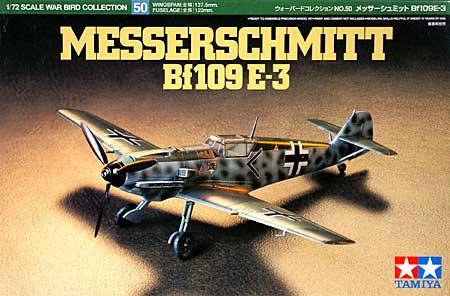 メッサーシュミット Bf109E-3プラモデル(タミヤ1/72 ウォーバードコレクションNo.050)商品画像