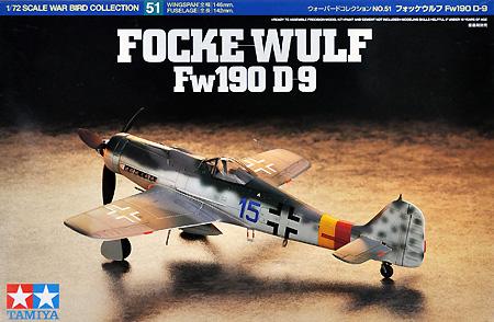 フォッケウルフ Fw190D-9プラモデル(タミヤ1/72 ウォーバードコレクションNo.051)商品画像