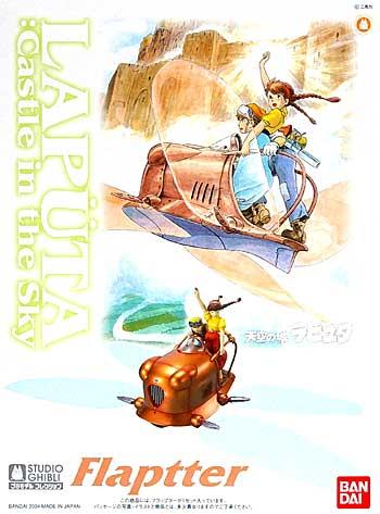 フラップター (天空の城ラピュタ)プラモデル(バンダイスタジオジブリ作品 プラモデルコレクションNo.005)商品画像