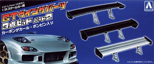 GTウイングパーツ 3点セット パート2プラモデル(アオシマ1/24 Sパーツ タイヤ&ホイールNo.119)商品画像