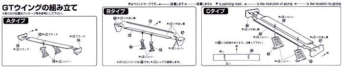 GTウイングパーツ 3点セット パート2プラモデル(アオシマ1/24 Sパーツ タイヤ&ホイールNo.119)商品画像_1