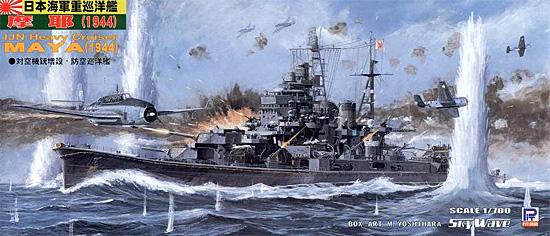 日本海軍 重巡洋艦 摩耶 1944年プラモデル(ピットロード1/700 スカイウェーブ W シリーズNo.W058)商品画像