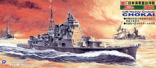 日本海軍重巡洋艦 鳥海プラモデル(ピットロード1/700 スカイウェーブ W シリーズNo.W059)商品画像