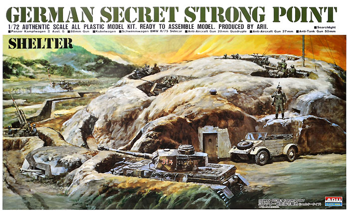 ミリタリー秘密指令基地 シェルタータイププラモデル(マイクロエース1/72 ミリタリーモデルシリーズNo.44481)商品画像