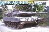 ドイツ陸軍 レオパルト2 A5