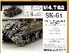 M4シャーマン戦車用履帯 T62型 (可動式)