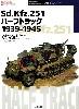 Sd.Kfz.251 ハーフトラック 1939-1945