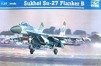 トランペッター1/32 エアクラフトシリーズスホーイ Su-27 フランカーB
