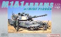 M1A1 エイブラムス w/マインプラウ
