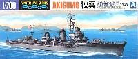 アオシマ1/700 ウォーターラインシリーズ日本駆逐艦 秋雲 1943