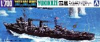 アオシマ1/700 ウォーターラインシリーズ日本駆逐艦 雪風 1945