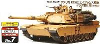 アメリカ M1A2 エイブラムス戦車 イラク戦仕様 (完成品)