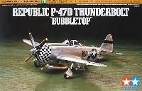 タミヤ1/72 ウォーバードコレクションP-47D サンダーボルト バブルトップ