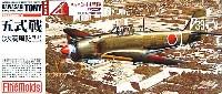 ファインモールド1/72 航空機五式戦 水滴風防 244戦隊