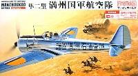 ファインモールド1/48 日本陸海軍 航空機隼 二型 満州国軍 Part.2 (中共空軍・タイ空軍)