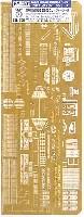 アメリカ現用戦艦 ニュージャージー用 エッチングパーツセット