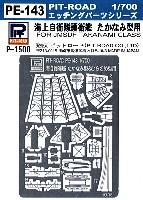 ピットロード1/700 エッチングパーツシリーズ海上自衛隊護衛艦 たかなみ型用 エッチングパーツ