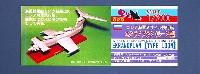 ピットロードコンバットサブ シリーズロシア海軍 ミサイル飛行艇 エクラノプラン (ルーン型)