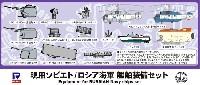 現用ソビエト/ロシア海軍 艦船装備セット