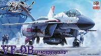 ハセガワ1/72 マクロスシリーズVF-0B 可変翼複座型 マクロスゼロ