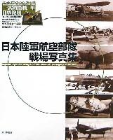 大日本絵画Scale Aviation日本陸軍航空部隊戦場写真集 (スケールアビエーション6月号別冊)