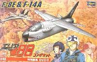 エリア88 コンボセット (F-8E&F-14A)