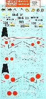 航空自衛隊 F-1/T-2 飛行隊コレクション #2