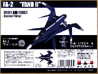 プラッツ戦闘妖精雪風FAF新型戦術戦闘機 ファーン2