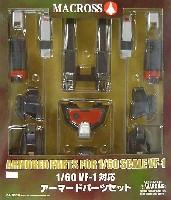 VF-1対応 アーマードパーツセット (GBP-1S)