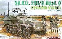 Sd.Kfz.251/6 C コマンド ビークル