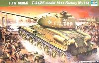 トランペッター1/16 AFVシリーズT34/85 1944年型 No.174工場 (Model 1944 Factory No.174)