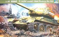 トランペッター1/16 AFVシリーズT34/85 1944年型 No.183工場 (Model 1944 Factory No.183)