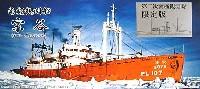 シールズモデル1/700 プラスチックモデルシリーズ南極観測船 宗谷 第2次南極観測時 (限定版)