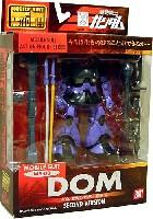 バンダイMS in ActionMS-09 ドム (セカンドバージョン)