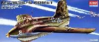 アカデミー1/72 Scale Aircraftsメッサーシュミット Me163B/S コメート
