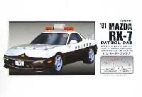マイクロエース1/32 オーナーズクラブRX-7 高速パトカー仕様 (平成3年)