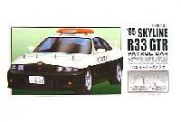 マイクロエース1/32 オーナーズクラブスカイライン R33 GTR 高速パトカー仕様 (平成7年)