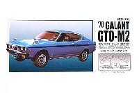 マイクロエース1/32 オーナーズクラブ三菱 ギャラン GTO-M2 (昭和45年)