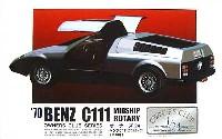ベンツ C111 プロトタイプ (1970年)