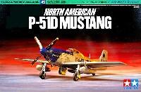 タミヤ1/72 ウォーバードコレクションノースアメリカン P-51D マスタング