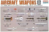 エアクラフトウェポン アメリカミサイルセット
